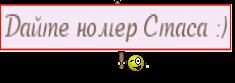 Дайте номер Стаса :)