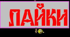 ЛАЙКИ