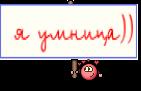 я умница))