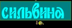 сильвина
