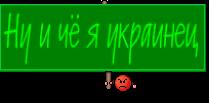Ну и чё я украинец