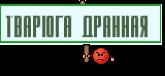 Тварюга Дранная