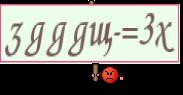 здддщ-=3х