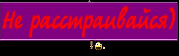 Не расстраивайся)