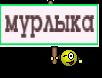 мурлыка