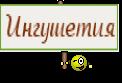 Ингушетия