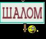ШАЛОМ