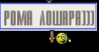 Рома лошара)))