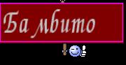 Бамбито