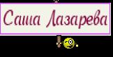 Саша Лазарева