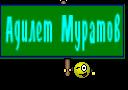 Адилет Муратов