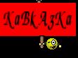 КаВкАзКа