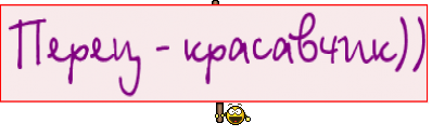 Перец - красавчик))