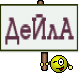 ДеЙлА