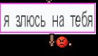 я злюсь на тебя