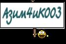 Азим4иК003
