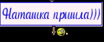 Наташка пришла)))