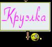 Круэлка