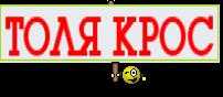 ТОЛЯ КРОС