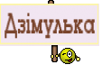Дзiмулька