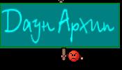 Даун Архип