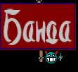 Банда