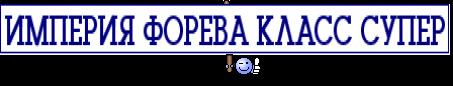 ИМПЕРИЯ ФОРЕВА КЛАСС СУПЕР