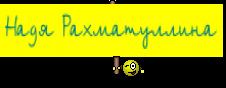Надя Рахматуллина