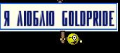 Я люблю GoldPride