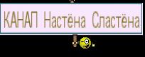 КАНАЛ Настёна Сластёна