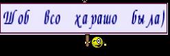 Шоб всо харашо была)