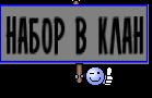 НАБОР В КЛАН
