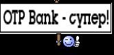 OTP Bank - супер!