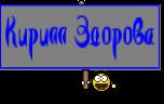 Кирилл Здорова