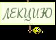 ЛЕКЦИЮ