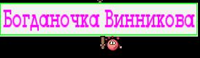 Богданочка Винникова