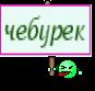 чебурек