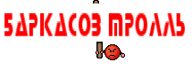 Баркасов Тролль