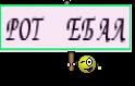 РОТ ЕБАЛ