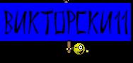 ВикторСки11