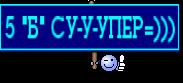 """5 """"Б"""" СУ-У-УПЕР=)))"""