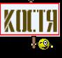 Костя