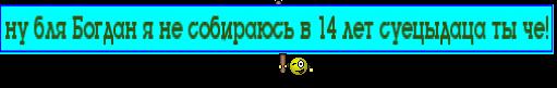 ну бля Богдан я не собираюсь в 14 лет суецыдаца ты че!