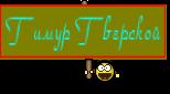 Тимур Тверской