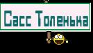 Сасс Толенька