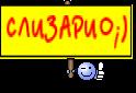 СЛИЗАРИО;)