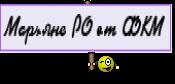 Марьяне РО от ФКМ
