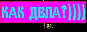 КАК ДЕЛА?))))