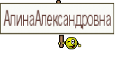 АлинаАлександровна