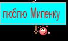 люблю Миленку